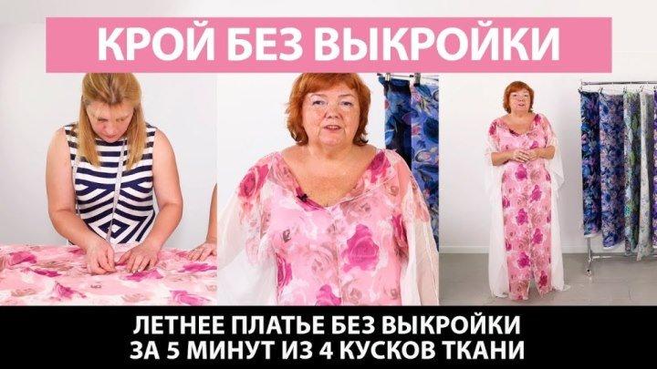 Летнее платье без выкройки за 5 минут из 4 кусков ткани. Как сшить простое платье без выкройки