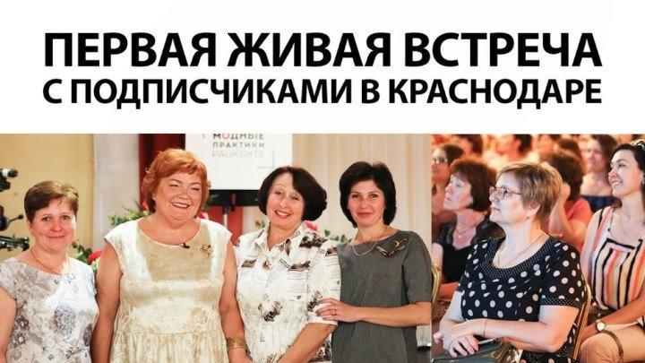 Первая живая встреча с подписчиками Паукште Ирины Михайловны в Краснодаре 3 июня.