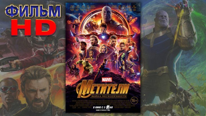 """ФИЛЬМ """"Мстители 3 Война Бесконечности"""" 2018 смотреть онлайн в HD"""
