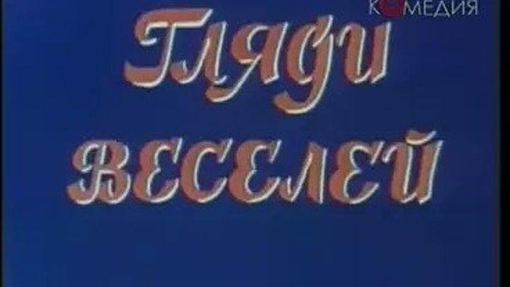Гляди веселей, 1-3 серии из 3 (1982г) Все серии подряд целиком