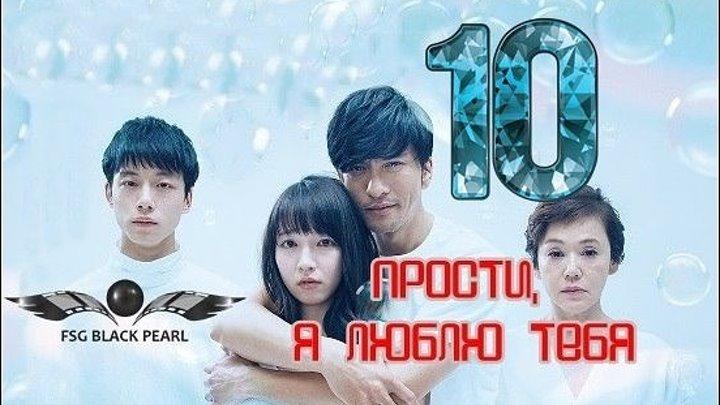 [J-Drama] Прости, я люблю тебя – 10 заключительная серия [2017] [рус.саб]