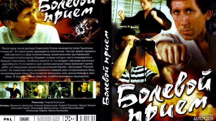 Болевой прием (1992) Боевик: Россия.
