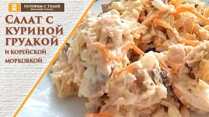 Нежный салат с куриной грудкой и корейской морковкой