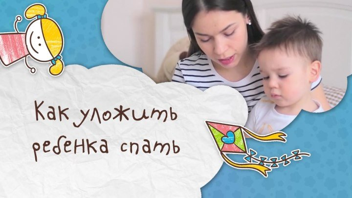 Как уложить ребенка спать [Супермамы]