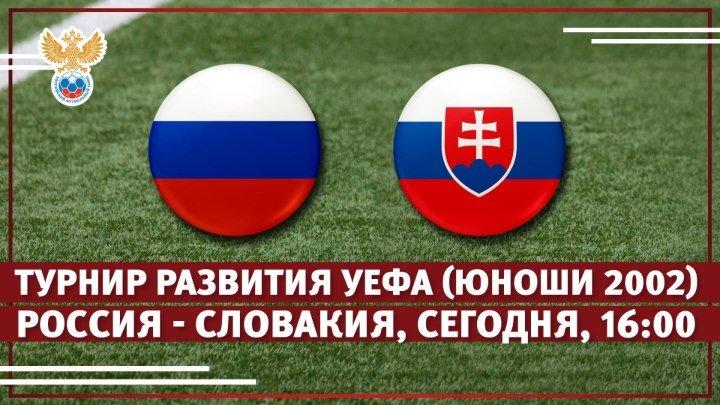 Россия – Словакия 3:2. Турнир развития УЕФА (юноши 2002 г.р.)