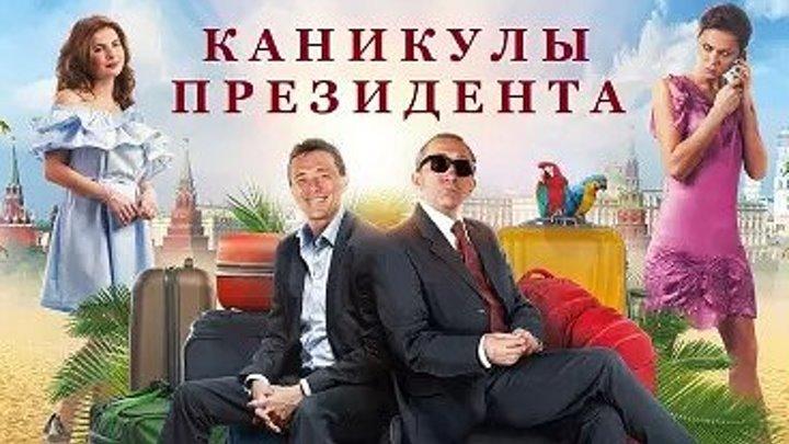Трейлер Каникулы президента 2018_ комедия_ смотрим в нашей группе