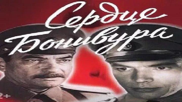 Сердце Бонивура (1969) Жанр: Исторический, приключения, экранизация._ шедевр советского кино