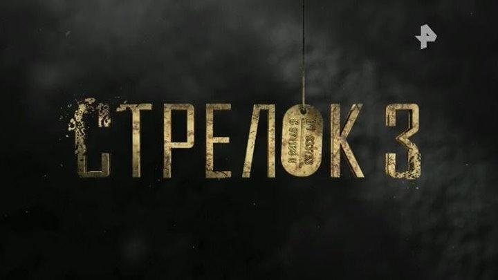 Премьера Стрелок 3 на РЕН ТВ_ смотрите в нашей группе