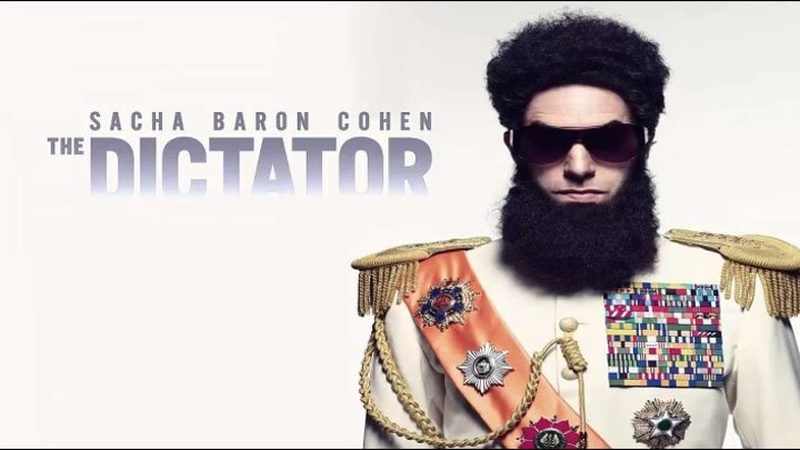 Диктатор (2012) комедия