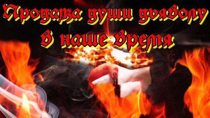 Продажа души дьяволу в наше время