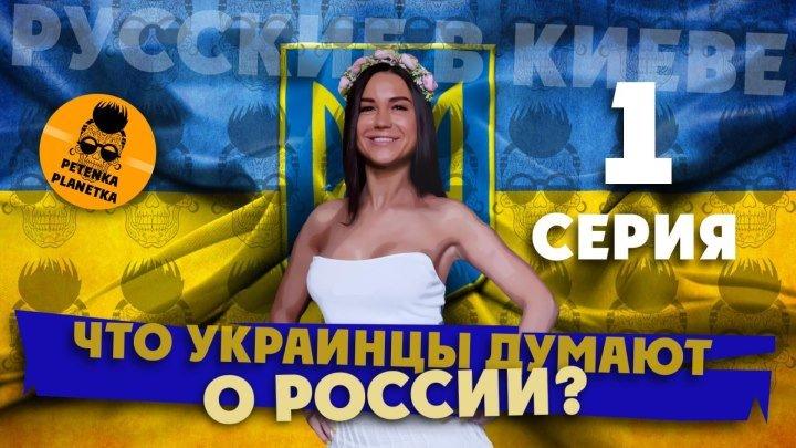 РУССКИЕ В УКРАИНЕ / анонс новой серии на канале PETENKA PLANETKA