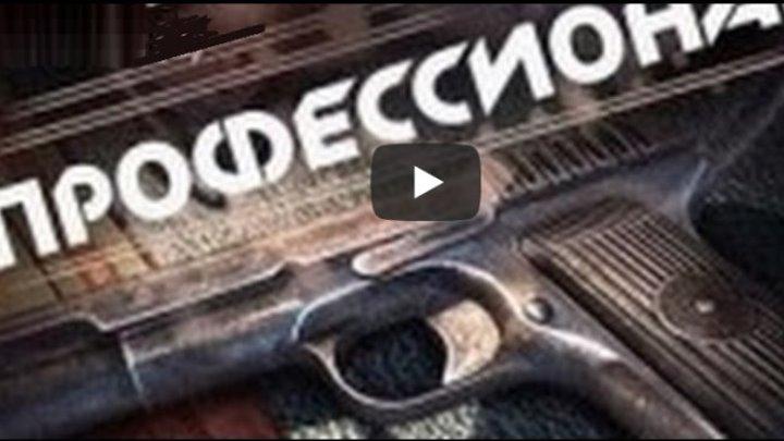 Профессионал ⋆ 1 - 4 серия 🔻 Боевик ⋆ подстава КГБ, побег, разбор полетов ⋆ Русский ☆ YouTube ︸☀︸