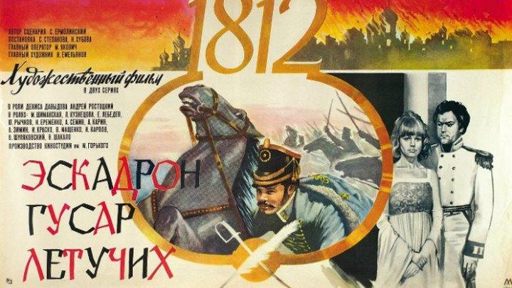 """Эскадрон гусар летучих"" Серия 1 из 2 1980"