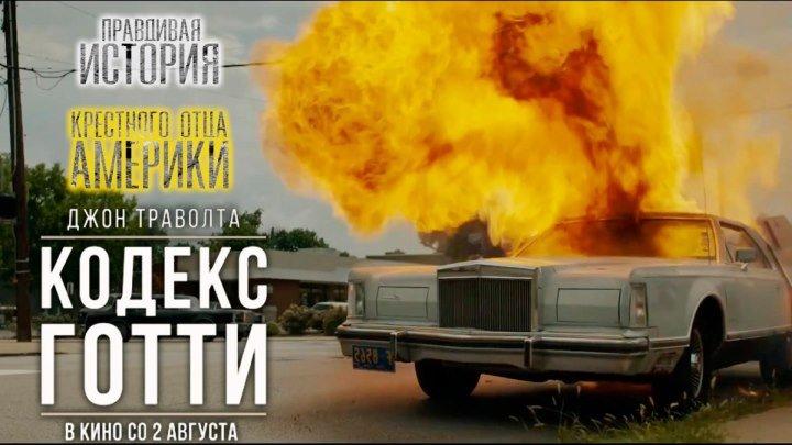 Кодекс Готти — Русский трейлер (2018)