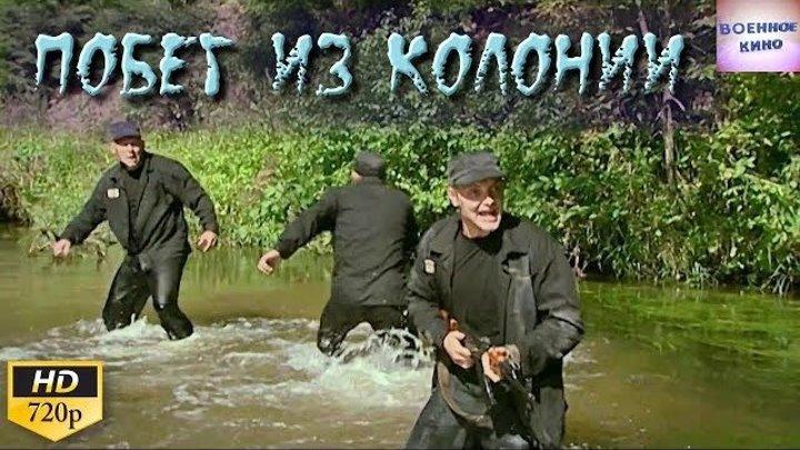 Русские Боевики ПОБЕГ ИЗ КОЛОНИИ Детективы Криминальные Фильмы