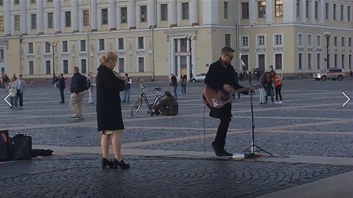 "Гитара, скрипка - ""Я свободен"""