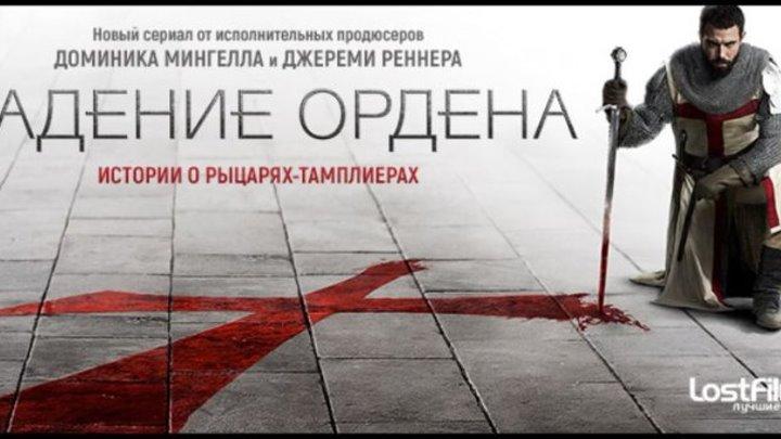1 сезон история боевик, драма, приключения