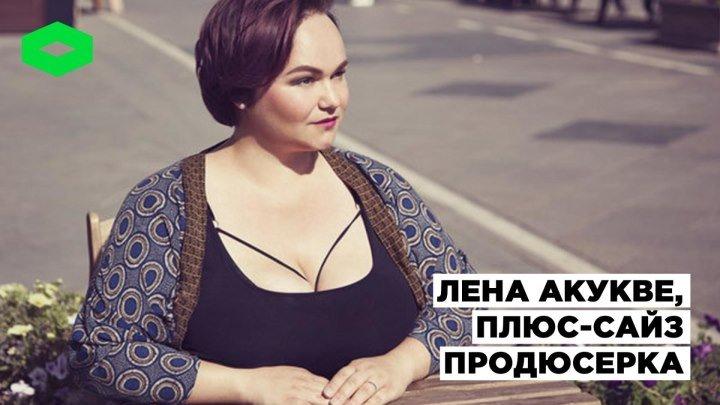 Лена Акукве, плюс-сайз продюсерка | ROMB