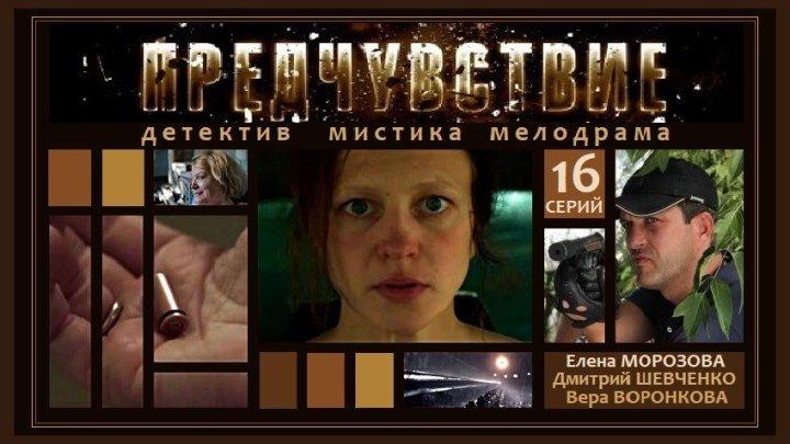 ПРЕДЧУВСТВИЕ сериал - 11 серия (2012) детектив, мистика, мелодрама (реж.Алёна Райнер)