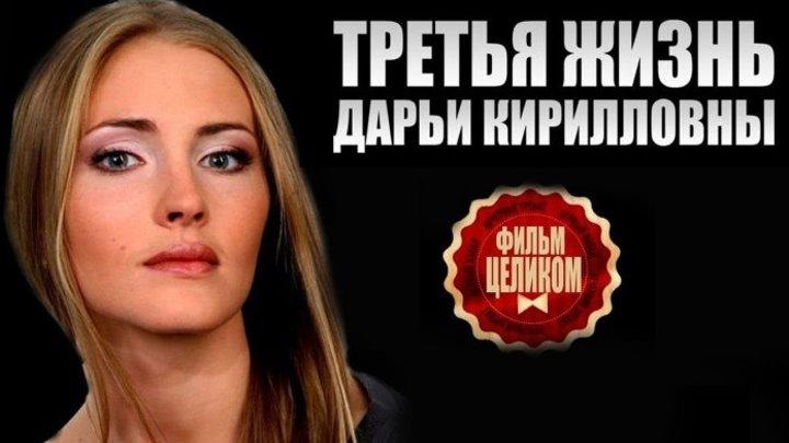 Душещипательная _Третья жизнь Дарьи Кирилловны (2017) Мелодрама фильм сериал