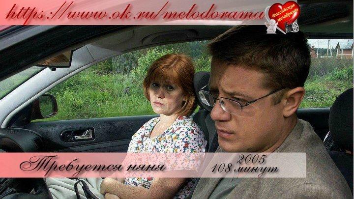 Фильм Требуется няня (2005)