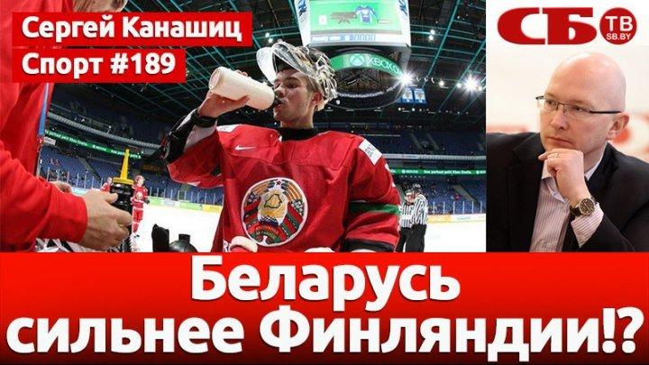 Хоккей. Беларусь сильнее Финляндии!?