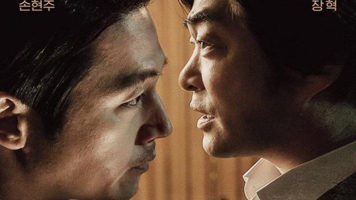 Обычные люди HD(2017) 1080р.Драма,Криминал_Юж.Корея