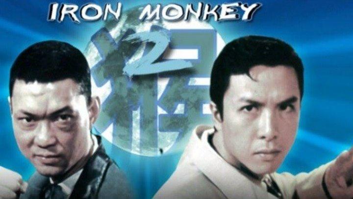 Железная обезьяна -2 HD(1996) Боевик, Боевые искусства