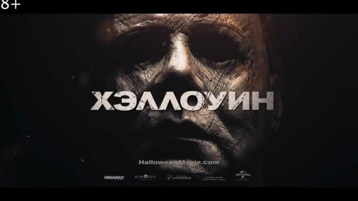 """Фильм """"Хэллоуин"""" (2018) - Русский трейлер"""