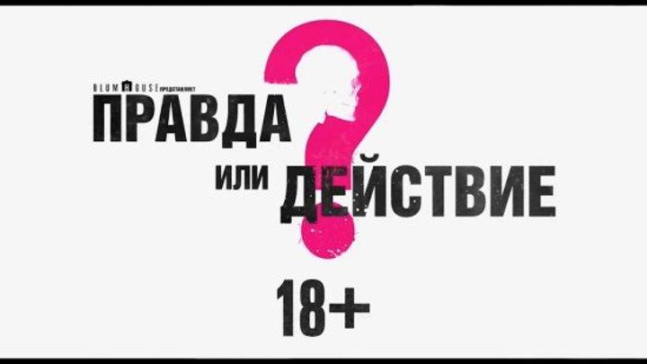 Правда или действие — Русский трейлер (Дубляж, 2018)