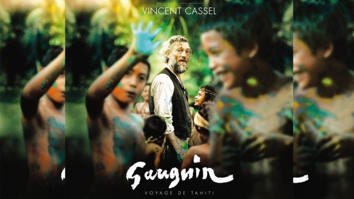 """Дикарь / Gauguin - Voyage de Tahiti"" 2017"