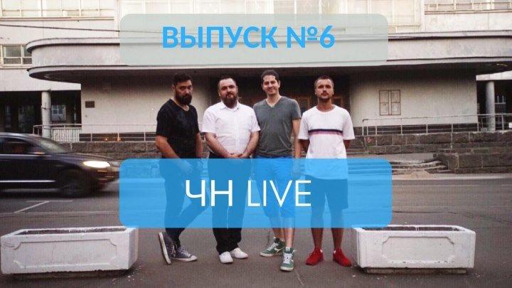 """Чистое небо LIVE - Выпуск №6 """"Ритм ночных дорог"""" 7+"""