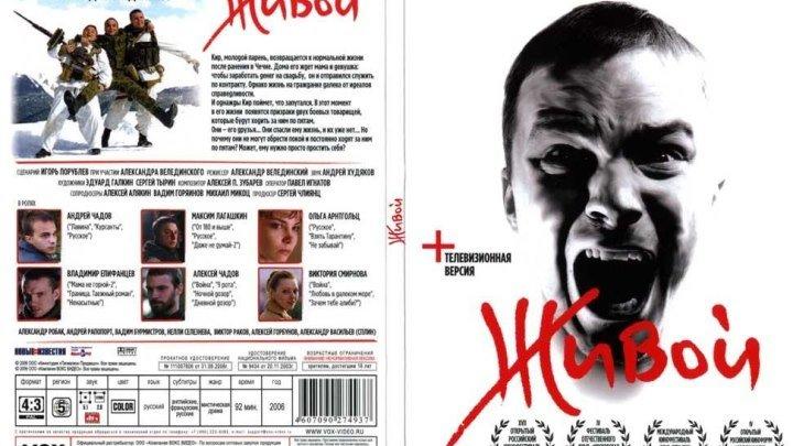 Живой (2006)Детектив, Военный. Россия.