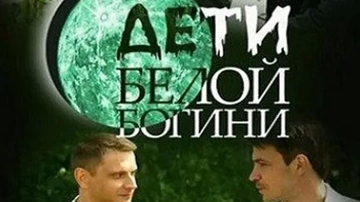 Дети белой богини (1-12 серии из 12) (Александр Павловский) [2009, детектив,боевик