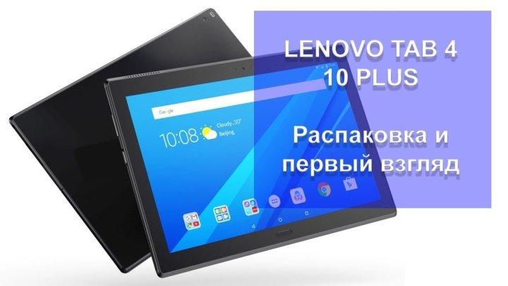Lenovo Tab 4 10 Plus. Распаковка и первый взгляд.