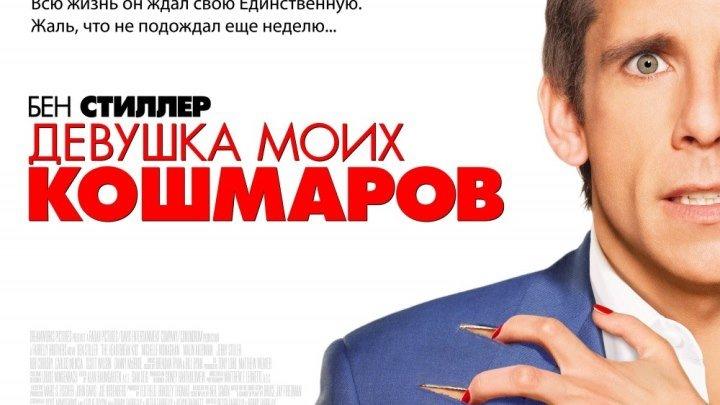 Девушка моих кошмаров(2007) (Мелодрама, Комедия)
