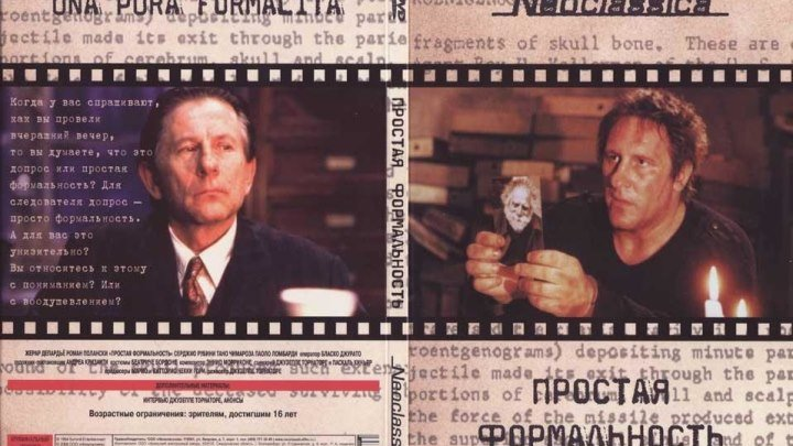 триллер, драма, криминал-Простая формальность.1994.720p