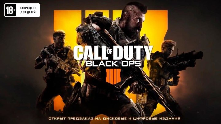 Call of Duty: Black Ops 4 — Русский трейлер игры (2018)