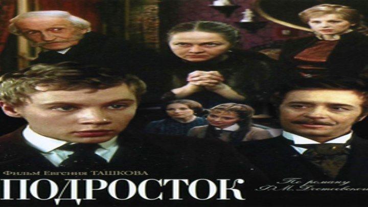 Подросток, 3 серия (1983)