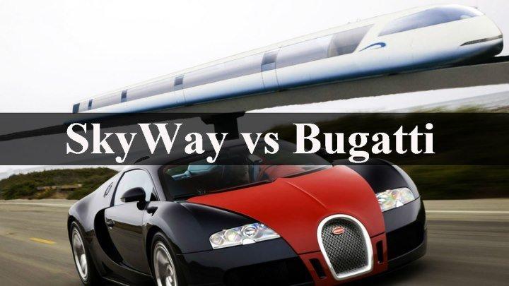 Эффективность_ SkyWay vs Bugatti