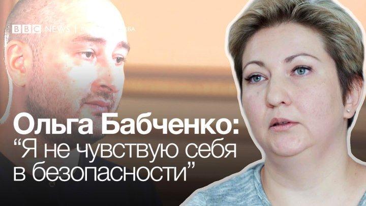 Интервью с Ольгой Бабченко