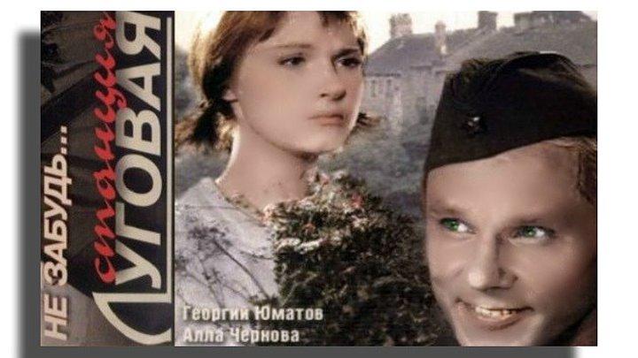 Советские фильмы.Не забудь. станция Луговая