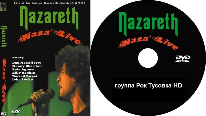 Nazareth - Naza Live - 17.12.1980 - Концерт в Шотландии - HD 720p - группа Рок Тусовка HD / Rock Party HD