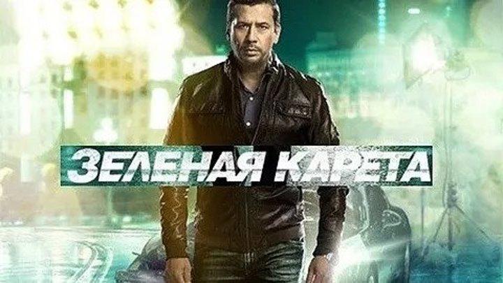Зеленая карета (2015) Россия Драмы, Русские HD 16+