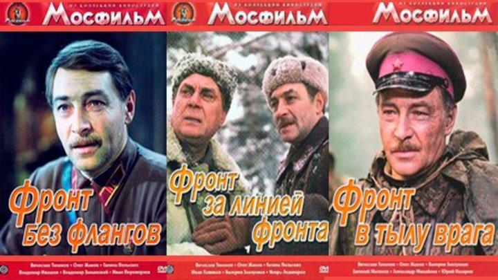 Фронт без флангов, За линией фронта, В тылу врага (1974-1981г.г) Трилогия.