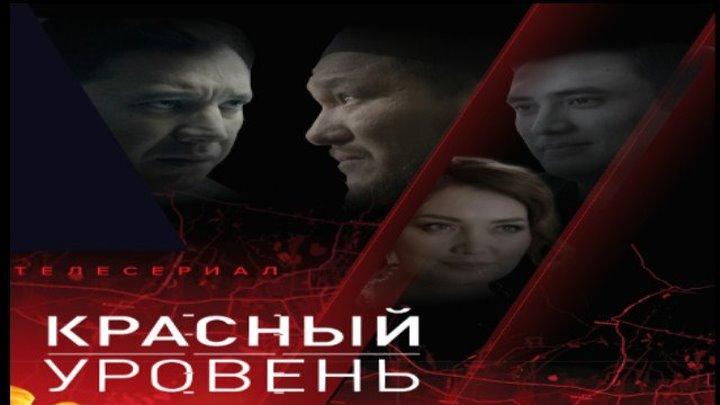Красный уровень, 2018 год / Серии 5-8 из 8 (боевик, триллер, драма)