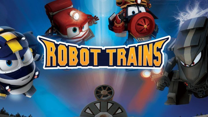 Роботы-поезда / Robot Trains | Вот и Альф | 6 серия | Приключения, детский, мультсериал