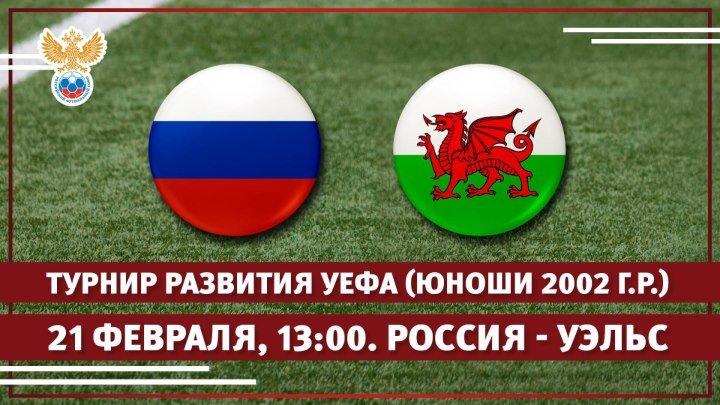 Турнир развития УЕФА (игроки 2002 г.р.). Россия - Уэльс - 0:1. Live