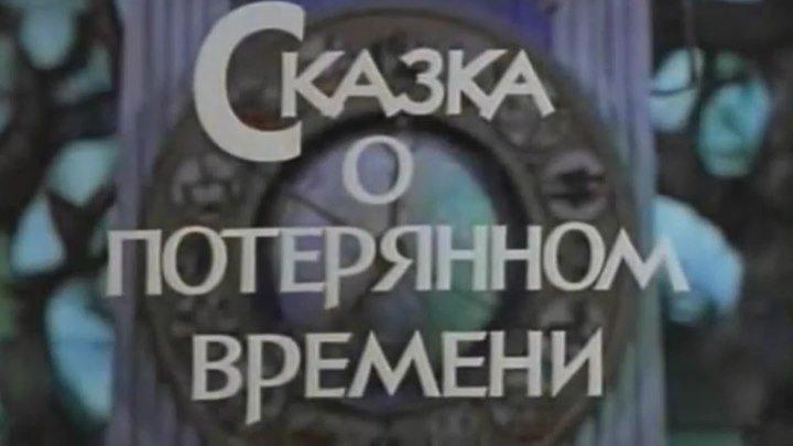 Сказка о потерянном времени (1978).