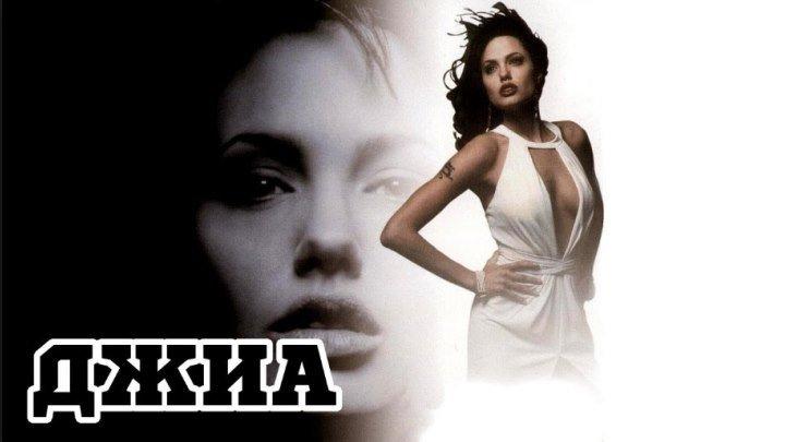 (16+) Джиа. (1998) Драма, мелодрама, на реальных событиях.